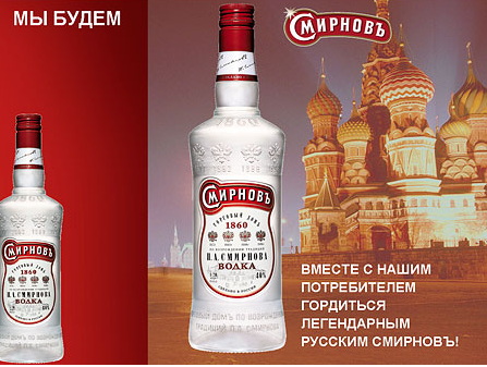 Vodka__Smirnov.png
